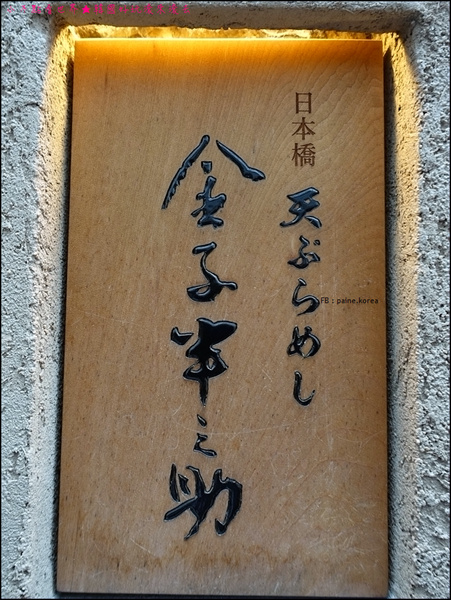 東京金子半之助 (4).JPG