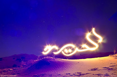 Libert. Sahara 2015 Adventure Series (Athalfred DKL) Tags: travel viaje camping light portrait sky moon lightpainting art luz sahara painting children de stars la sand long exposure neon nocturnal desert