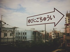 That way. () Tags: sign japan   nippon osaka arrow kansai   2014   yamatoyagi  yamatoyagista