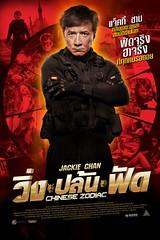 ดูหนังเรื่อง chinese Zodiac (2012) วิ่งปล้นฟัด
