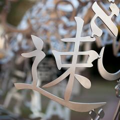 Numbers, Letters & Symbols_4094 (adp777) Tags: letters symbols juameplensa numberssymbolsletters wavesiii davidsoncollegesculpture