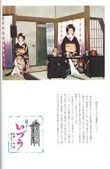 Kamogawa Odori 1961 006 (cdowney086) Tags: vintage maiko geiko geisha  1960s pontocho onoe    kamogawaodori