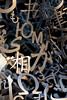 Numbers, Letters & Symbols_4133 (adp777) Tags: letters symbols juameplensa numberssymbolsletters wavesiii davidsoncollegesculpture