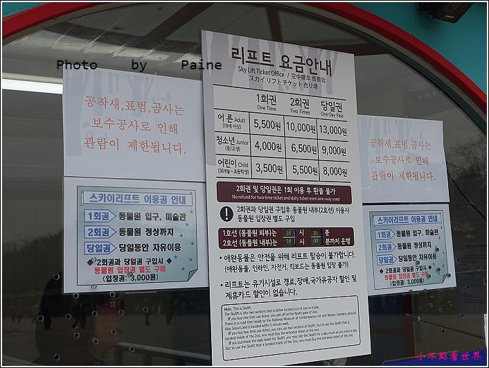 韓國首爾樂園 (10).JPG