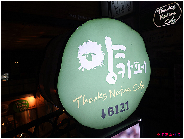 弘大Thanks Nature Cafe 羊咖啡 (46).JPG