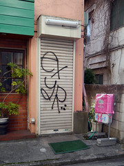 Tags in Tokyo 2014 (kami68k -all over-) Tags: ex graffiti tokyo tag tags illegal tagging bombing yr handstyles 2014 handstyle exyr