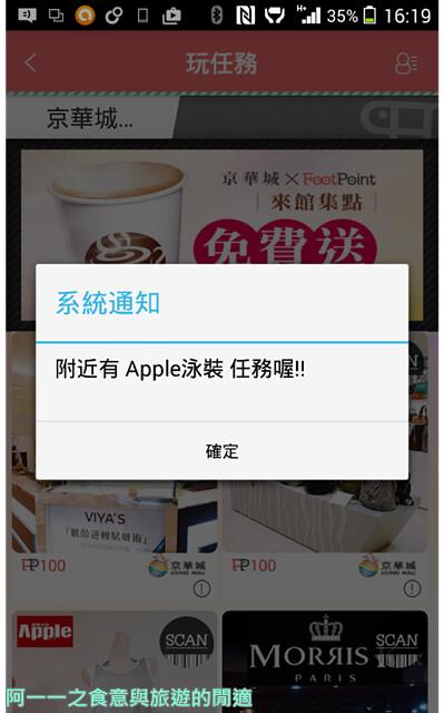 footpoint踩點趣app京華城逛街賺點數好康微風廣場image011
