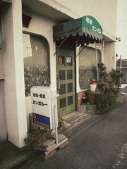 Cafe Kangaroo (Jon-F, themachine) Tags: building japan shop architecture digital buildings asian cafe asia sony structures nagoya shops  nippon japo oriental orient fareast  aichi nihon   digitalphotography   chubu japn   2015   landoftherisingsun    chuubu   xapn jonfu  snapseed dscwx70