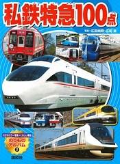 Shitetsu Tokkyu 100Ten 100 (Vernon Barford School Library) Tags: new school japan train japanese reading book high library libraries hard reads railway trains books read cover transportation junior covers bookcover language middle vernon recent bookcovers languages nonfiction railroads esl foreignlanguages hardcover foreignlanguage barford lote ell secondlanguage hardcovers languagesotherthanenglish secondlanguages 9784061954465 1929465006503 4061954466