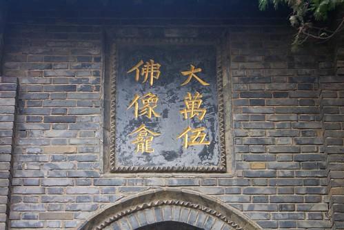Dawan 5-Buddha Shrine (大萬伍佛像龕, dà wàn wǔ fóxiàng kān)