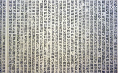 Xu Bing, Book from the Sky, c. 1987-91