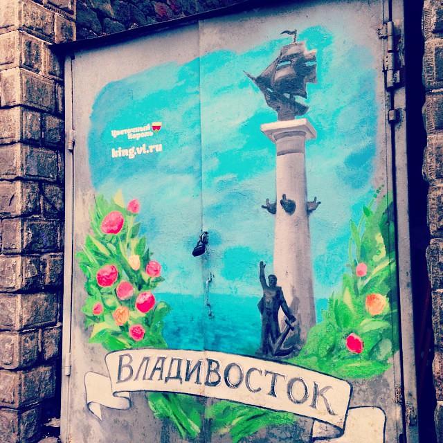 фото:    ... #Travel #Vladivostok #Russia #Владивосток #Street #Painting