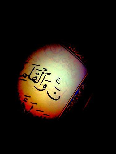 ن / Nun الحروف المقطعة في القرآن الكريم