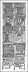 Fu Sigil for Evading Death, circa Jin Dynasty (benebellwen) Tags: futalisman benebellwen taoism witchcraft sorcery sigils sigilcrafting spellcrafting