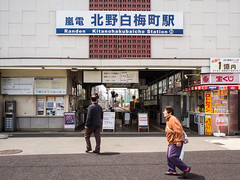 (sleepytako) Tags: kyoto mia randen kitanohakubaicho kitanohakubaichokyotomiaranden 35138n1354351e