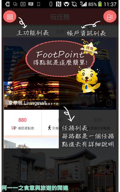 footpoint踩點趣app京華城逛街賺點數好康微風廣場image004
