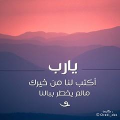 """. . اللهم اكتب لنا """"راحة"""" تملأ نفوسنا ، و """"رضاً"""" يغمر قلوبنا ، و """"عملاً"""" يرضيگ عنا ، و """"ذكراً"""" يشغل أوقآتنا .. !!🌷 . . . . #الإحسان_غايتي #أذكار #أجر #أدعية #أية #القرآن #صور #صدقة #تصاميم #مصمم #رمزيات #تصميمي #كلمات #إحسان #أذكار_الصباح #أذكار_الم (oreki_des) Tags: square squareformat مصمم صور الجنة تصميم كلمات صورة القرآن تصميمي سبحانالله تصاميم ديني الحمدلله إسلامية دعاء إسلامي صدقة خواطر إحسان أية الدعاء صدقات حسنات إسلاميات الأذكار أذكار أيات أدعية أجر iphoneography حسنة للخير رمزيات مساءالخير instagramapp uploaded:by=instagram رمزياتدينية أذكارالصباح إنستغرام تصاميمإسلامية إقتباسات orekides الإحسانغايتي أذكارالمساء تصاميمدينية ذكرنيبالله"""