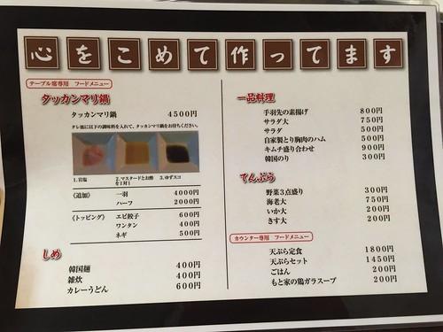 丸鶏もと家 上野店