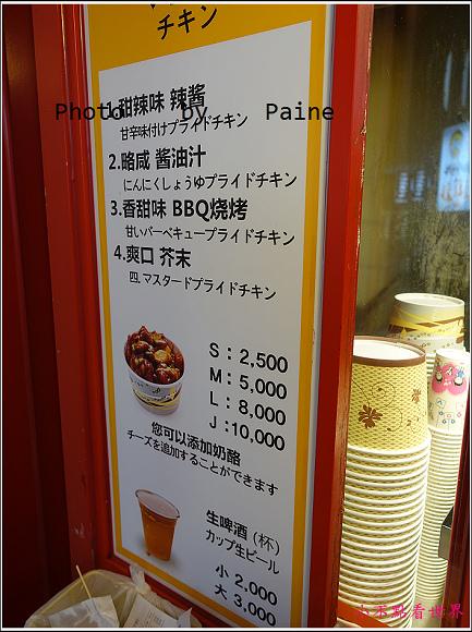 弘大Hong cup 起司炸雞 (5).JPG
