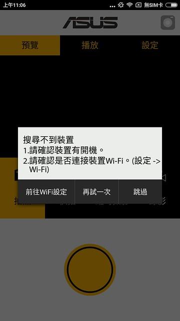 Screenshot_2016-05-27-11-06-27_com.asus.icam