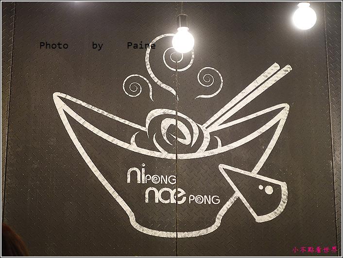 Ni pong Nae pong 異國炒馬麵.比薩 (18).JPG