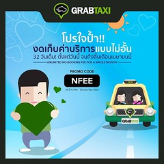 """แกร็บแท็กซี่ขอต้อนรับลมร้อนเดือนเมษา กับโปรสุดฮ๊อท งดเก็บค่าบริการเรียกแท็กซี่ (25 บาท) แบบไม่จำกัดจำนวน จะเช้าสายบ่ายเย็น หรือกลางดึก เราให้คุณเรียกใช้บริการแกร็บแท็กซี่โดยไม่มีค่าบริการเรียกรถกันไปเลย! รับส่วนลดง่ายๆเพียงพิมพ์ """"NFEE"""" ในช่องรหัสโปรโมชั่น"""
