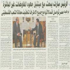 مصر (أرشيف مركز معلومات الأمانة ) Tags: مصر اخبار فلسطين مبارك مشاكل موقف 2kfyrtio2kfyss0g2yxzinmc2yeg2yxytdixic0g2yxyqnin2lhzgyatinmf 2yryqti02yrzhc0g2yhzhniz7w ميتشيل ابوالغيط مصرالمفاوضات