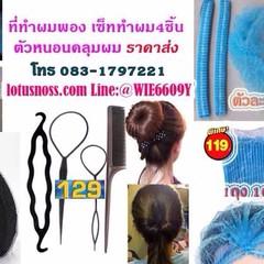 #ที่ทำผมพอง #มวยผม ดังโง๊ะ #หมวกคลุมผม #ราคาส่ง โทรสั่งของกับ พี่โน๊ต/พี่เจี๊ยบ : 083-1797221 และ 086-3320788 | LINE User ID : @WIE6609Y และ lotusnoss และ lotusnoss.com #ผมพอง #มวยผม #ดังโง๊ะ #ราคาส่ง #หมวกคลุมผม ว้าว! ถ้าอยากดูเพิ่มเติม เปิดแอพพลิเคชัน L