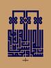 Subhan Allah wabehamdehi Subhan allah ilazeem (Jamal Muhsin) Tags: blue light red brown black art lines dark square circles name calligraphy script islamic jamal rectangles quranic islamiccalligraphy kufic muhsin kufi ayat