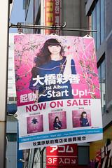 大橋彩香 画像