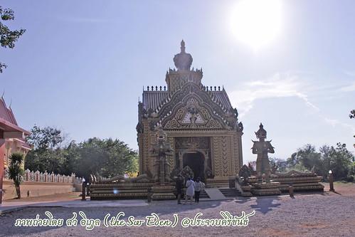 Thao Kosa Forest Park Temple Hua Hin Thailand