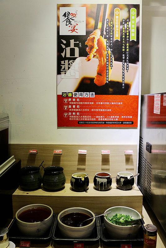 台北中山吉林店【饗宴石頭火鍋】007