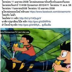 โดเรม่อน 11 เมษายน 2558 โดเรม่อนตอนมานั่งเครื่องบินแมลงกันเถอะ   ดูโดเรม่อนผ่าน Youtube https://www.youtube.com/watch?v=1yc3mnihjaA  ดูโดเรม่อนออนไลน์ คลิกเลย https://www.facebook.com/doraemontv  #โดเรม่อน #Doraemon #การ์ตูนโดเรม่อน #โดเรม่อนออนไลน์ #โดเร