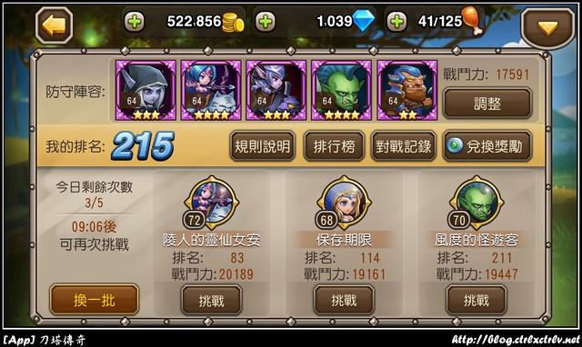 [App] 刀塔傳奇