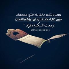 . حينَ تَشْعُر بِ الغَربۃ'ة .. ، افتَح مُصْحفگ ..  فَ بينَ ثنَاآيا صفحَاآتہ وُطنْ .. يُزكّي النّفْس ،  وَ يَبْعث السَّگينۃَ بِ الفُؤآدِ '' (oreki_des) Tags: square squareformat مصمم صور الجنة تصميم كلمات صورة القرآن تصميمي سبحانالله تصاميم ديني الحمدلله إسلامية دعاء إسلامي صدقة خواطر إحسان أية الدعاء صدقات حسنات إسلاميات الأذكار أذكار أيات أدعية أجر iphoneography حسنة للخير رمزيات مساءالخير instagramapp uploaded:by=instagram رمزياتدينية أذكارالصباح إنستغرام تصاميمإسلامية إقتباسات orekides الإحسانغايتي أذكارالمساء تصاميمدينية ذكرنيبالله