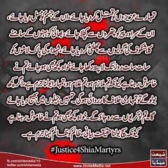 خواہ کچھ بھی ہو تم نے خاموش رہنا ہے. #Justice4ShiaMartyrs (ShiiteMedia) Tags: pakistan shiite تم ہو خاموش خواہ ہے shianews نے بھی shiagenocide shiakilling کچھ shiitemedia shiapakistan mediashiitenews رہنا justice4shiamartyrsshia