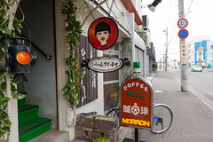 (GenJapan1986) Tags: 2016        japan nikond610 travel cafe 25mm distagont225 zf2 aomori