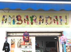 Ambaradan - Negozio Agropoli01 (ambaradanagropoli) Tags: giocattoli agropoli negoziogiocattoli giocattoliagropoli