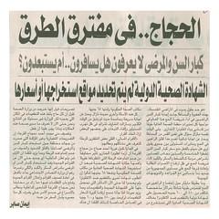مصر (أرشيف مركز معلومات الأمانة ) Tags: الدولية السن كبار الحجاج الصحية الشهادات المرضى 2kfzhnmf2lpyp9im2yoglsdzg9io2kfyssdyp9me2lpzhi0g2kfzhnmf2lhy ttmjic0g2kfzhni02yfyp9iv2a المسائي