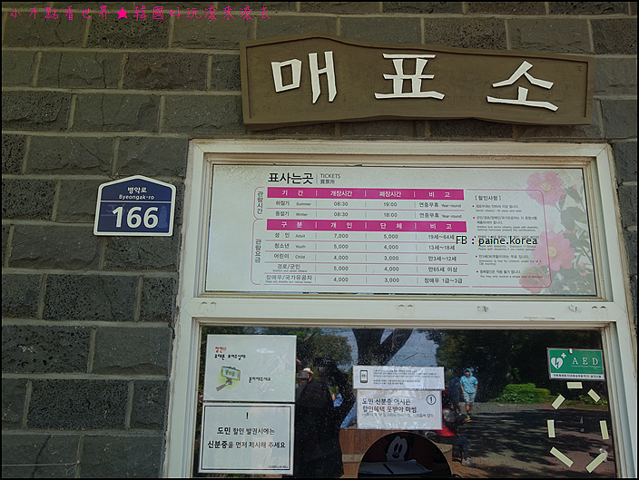 濟州山茶花庭院 (1).JPG