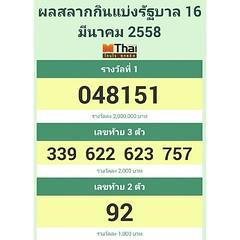 โดนกันไม๊ล๊าววววววว ออกเลขโทรศัพท์เทศบาลด้วยเน้อ ...622  ผลสลากกินแบ่งรัฐบาล 16 มีนาคม 2558  รางวัลที่ 1 048151  เลขท้าย 3 ตัว 339  622  623  757  เลขท้าย 2 ตัว 92  http://lotto.mthai.com/