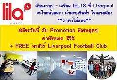 ✈️ #เรียนภาษาอังกฤษ ที่ #lila #Liverpool #UK มี #promotion พิเศษสุดๆ ค่าเรียนลด 15% มีพาทัวร์ #liverpoolfootballclub ⚽️  📲สอบถามข้อมูลเพิ่มเติม   Tel / line : 0891136505 , 0891776505  #เรียนต่ออังกฤษ #เรียนต่อต่างประเทศ #เรียนภาษาที