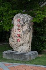 Taiwan-16-05-24-1002 (Tyler Black ()) Tags: taichung taichungcity taiwan tw taipei asia chinese taiwan2016