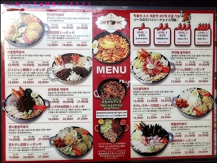 明洞red sun年糕鍋 (3).JPG