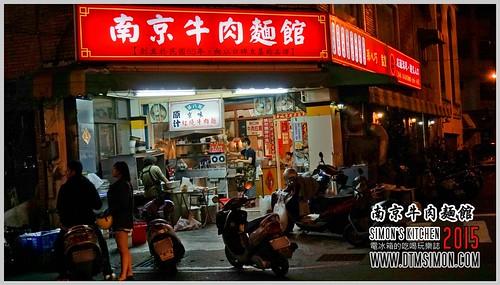 南京牛肉麵02.jpg