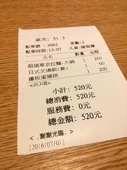 - 2016-07-01 13.08.25 (yuankuei) Tags: kaohsiung taiwan     hanshin