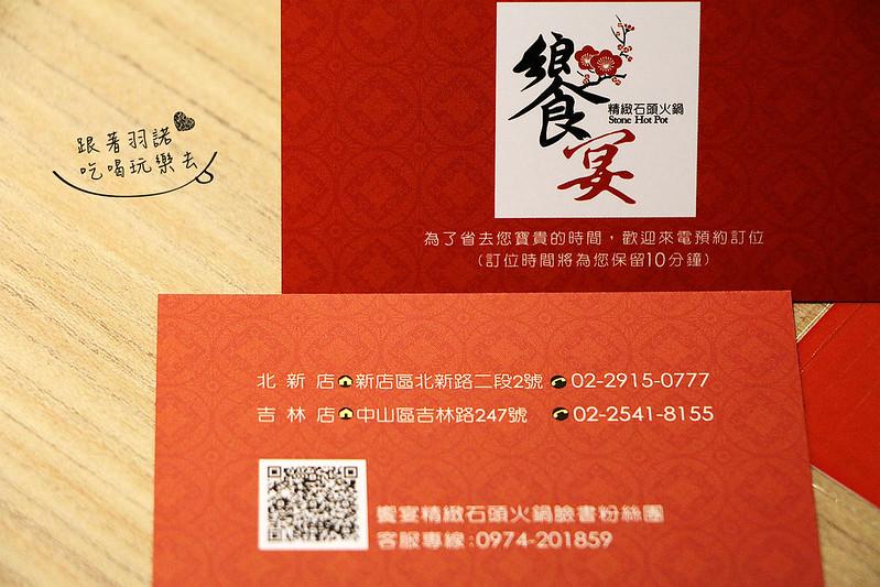 台北中山吉林店【饗宴石頭火鍋】278