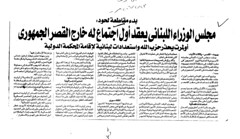 مجلس الوزراء اللبنانى يعقد اول اجتماع له خارج القصر الجمهورى (أرشيف مركز معلومات الأمانة ) Tags: حزب الله لبنان الدولية المحكمة اقامة 2ytyqnmg2kfzhiatinit2llyqcdyp9me2ytzhyatinin2ylyp9mf2kkg2kfz hnmf2k3zg9mf2kkg2kfzhniv2q