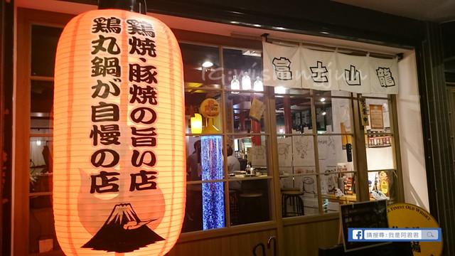 富士山龍內湖店フジヤマドラゴン_阿君君-0307