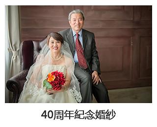 40周年紀念婚紗